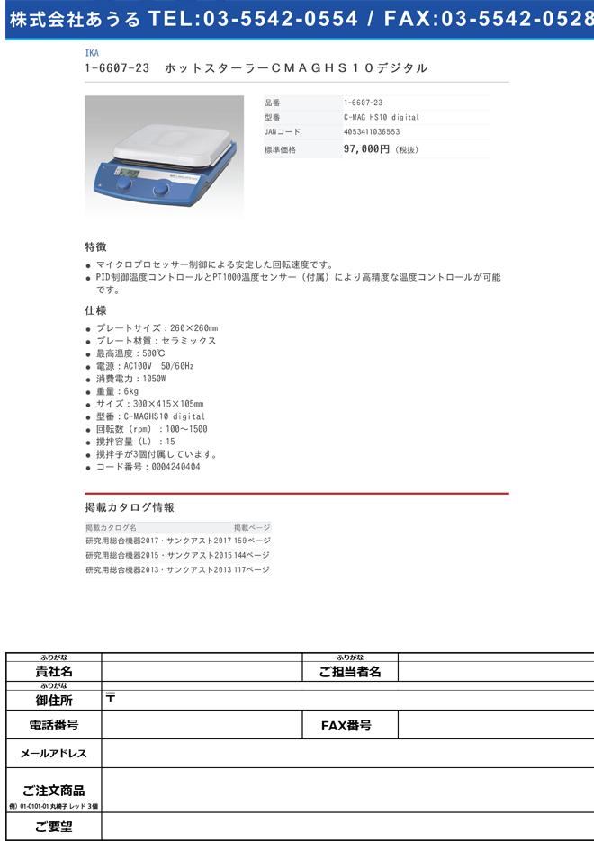 1-6607-23 ホットスターラー C-MAG HS10 digital