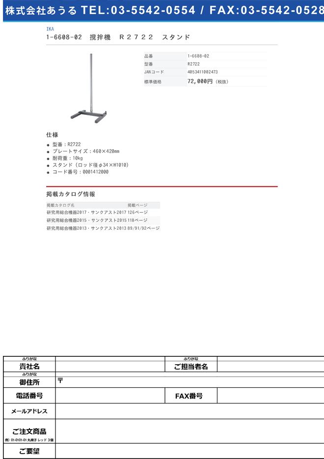 1-6608-02 撹拌機・ホモジナイザー用スタンド R2722
