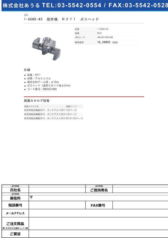 1-6608-03 制御撹拌機用 ボスヘッド R271