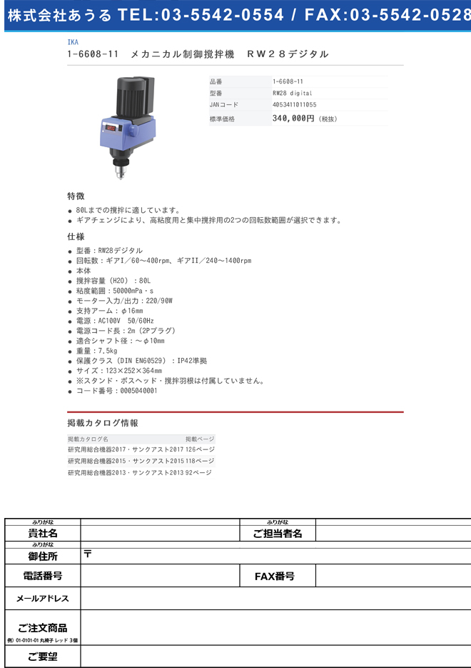 1-6608-11 メカニカル制御撹拌機 RW28デジタル RW28 digital