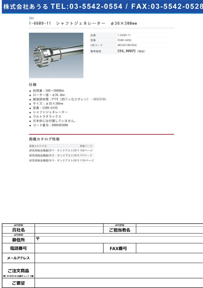 1-6609-11 ホモジナイザー(ウルトラタックス)用シャフトジェネレーター φ36×300mm S50N-G45G