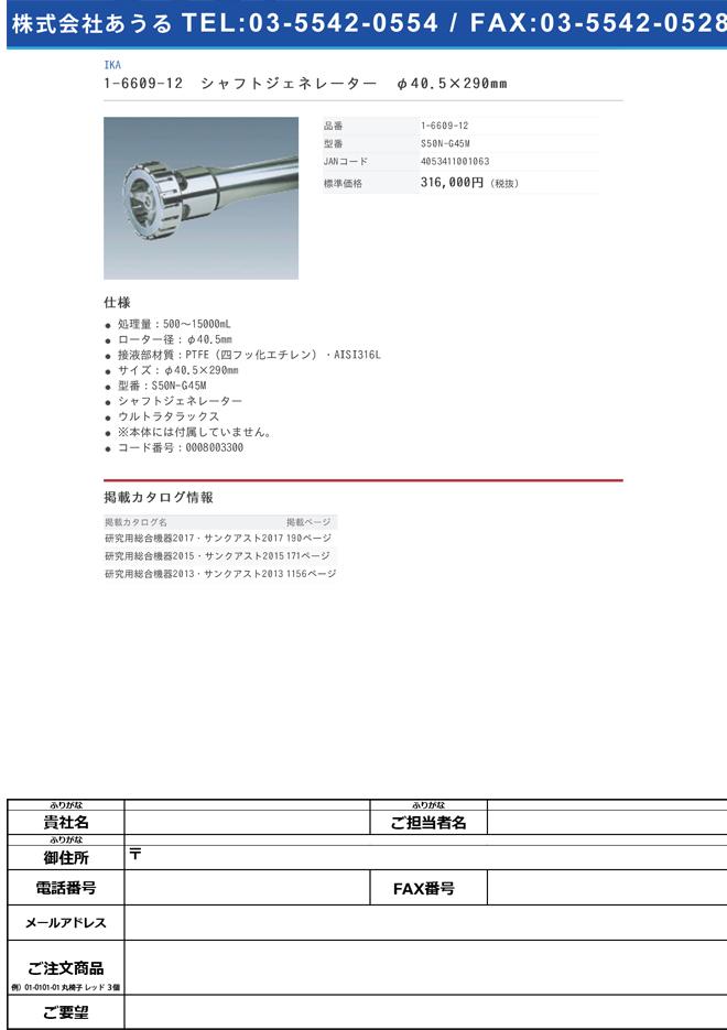 1-6609-12 ホモジナイザー(ウルトラタックス)用シャフトジェネレーター φ40.5×290mm S50N-G45M