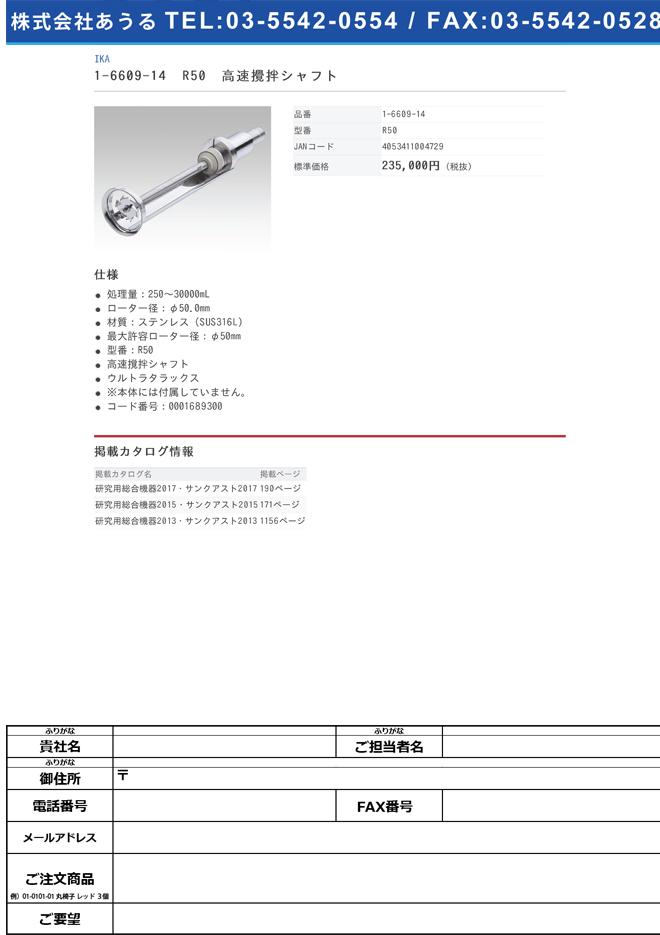 1-6609-14 ホモジナイザー(ウルトラタックス)用 高速攪拌シャフト R50