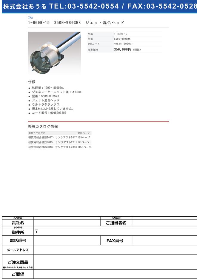 1-6609-15 ホモジナイザー(ウルトラタックス)用 ジェット混合ヘッド S50N-W80SMK