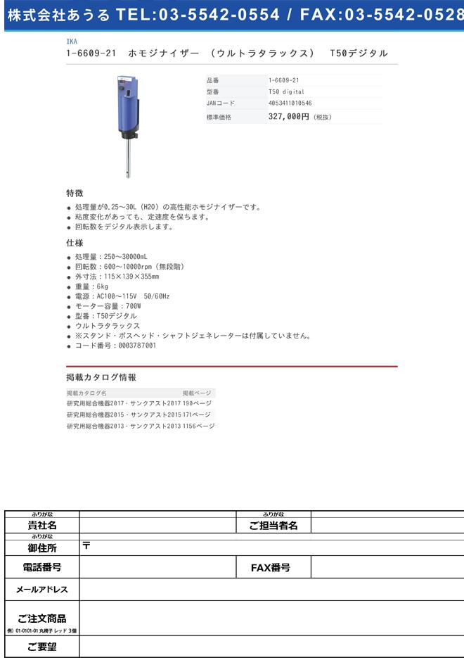 1-6609-21 ホモジナイザー (ウルトラタラックス) T50 digital