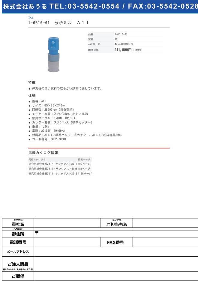 1-6610-01 分析ミル A11 basic