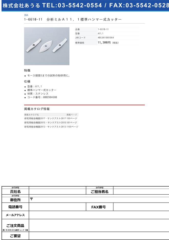 1-6610-11 分析ミル用標準ハンマー式カッター A11.1