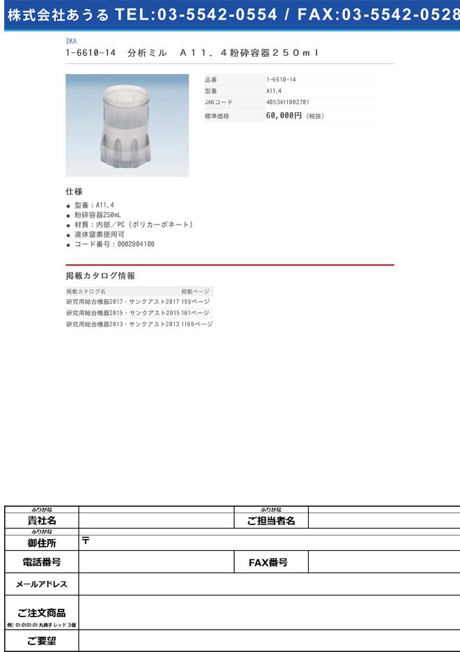 1-6610-14 分析ミル用粉砕容器 250mL A11.4