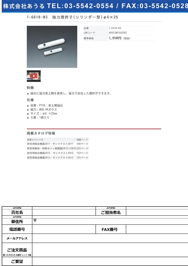 1-6618-03 強力撹拌子(シリンダー型)φ6×25mm