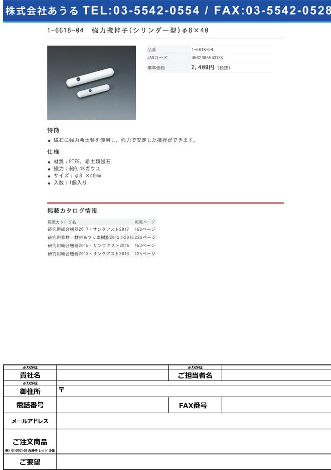 1-6618-04 強力撹拌子(シリンダー型)φ8×40mm