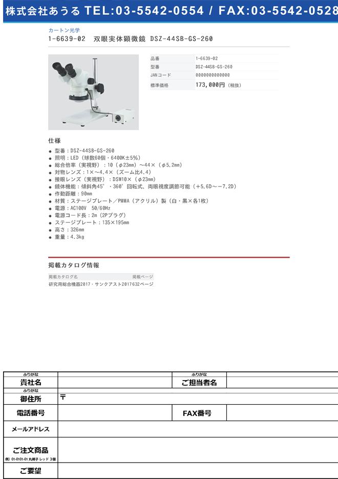 1-6639-02 双眼実体顕微鏡 DSZ-44SB-GS-260