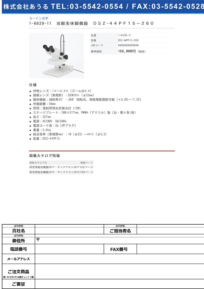 1-6639-11 双眼実体顕微鏡 DSZ-44PF15-260
