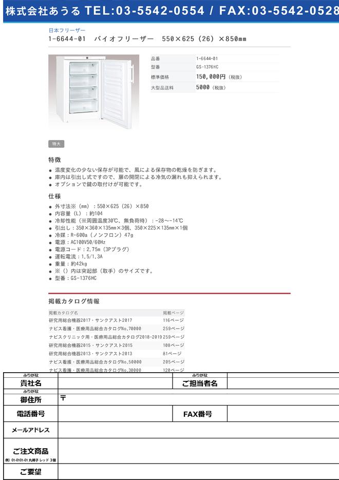 1-6644-01 バイオフリーザー 550×625(26)×850mm GS-1376HC