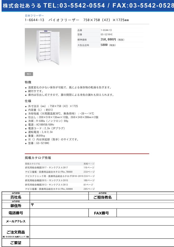 1-6644-13 バイオフリーザー 750×750(42)×1725mm GS-5210HC