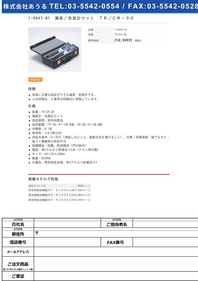 1-6647-01 濁度/色度計セット TR/CR-30