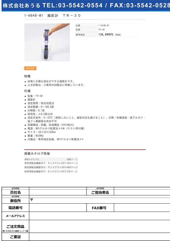 1-6648-01 濁度計 TR-30
