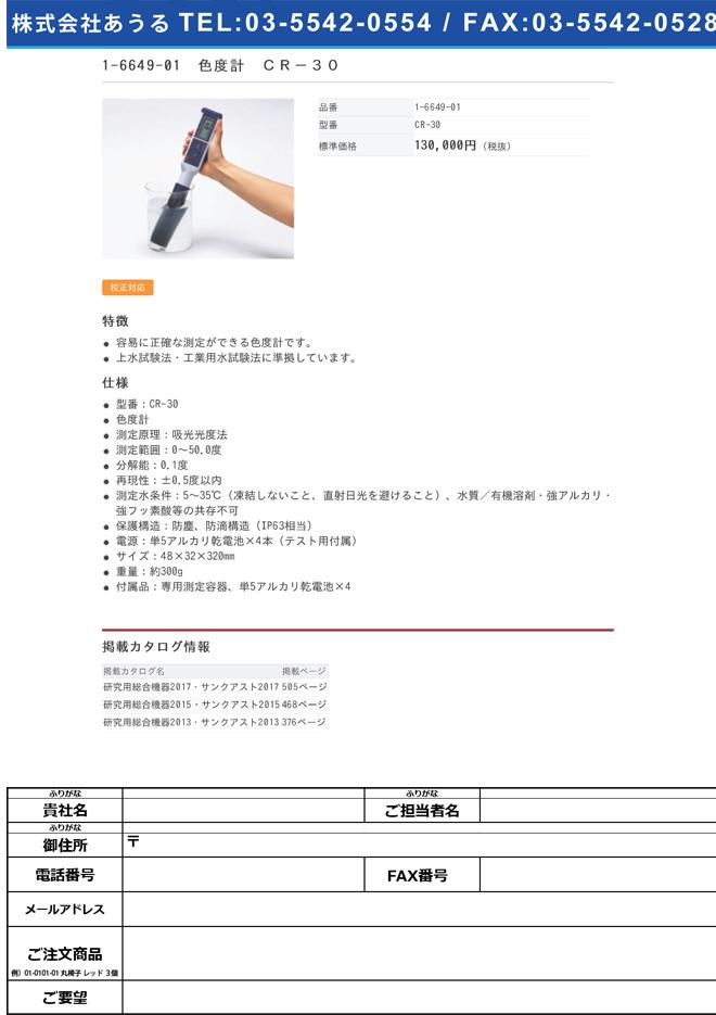 1-6649-01 色度計 CR-30