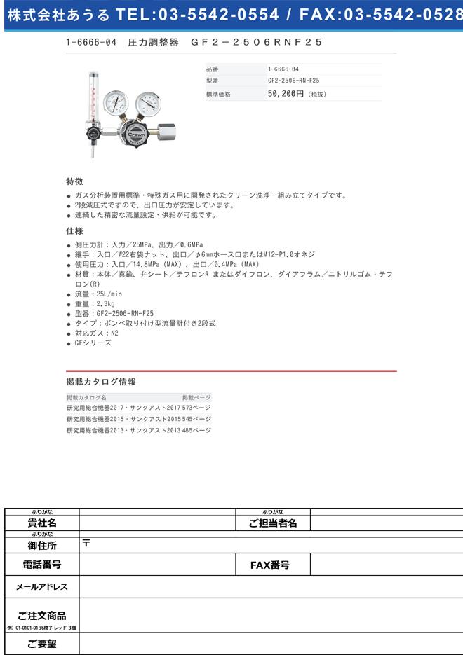 1-6666-04 圧力調整器(GFシリーズ) GF2-2506-RN-F25