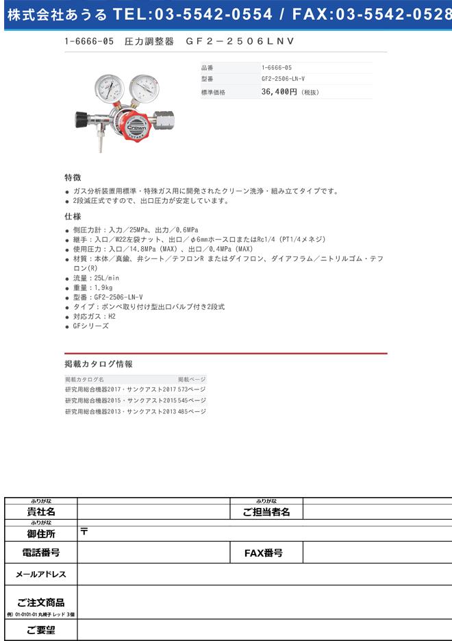 1-6666-05 圧力調整器(GFシリーズ) GF2-2506-LN-V