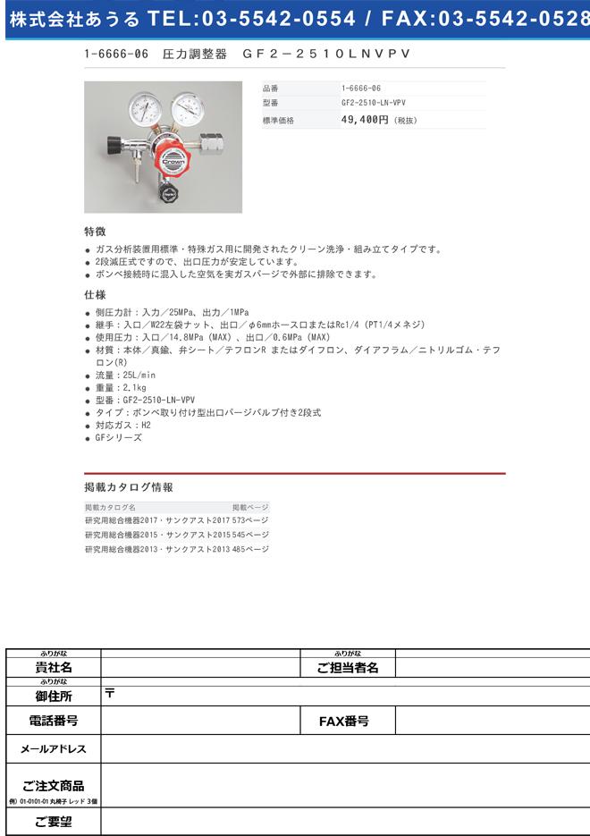 1-6666-06 圧力調整器(GFシリーズ) GF2-2510-LN-VPV