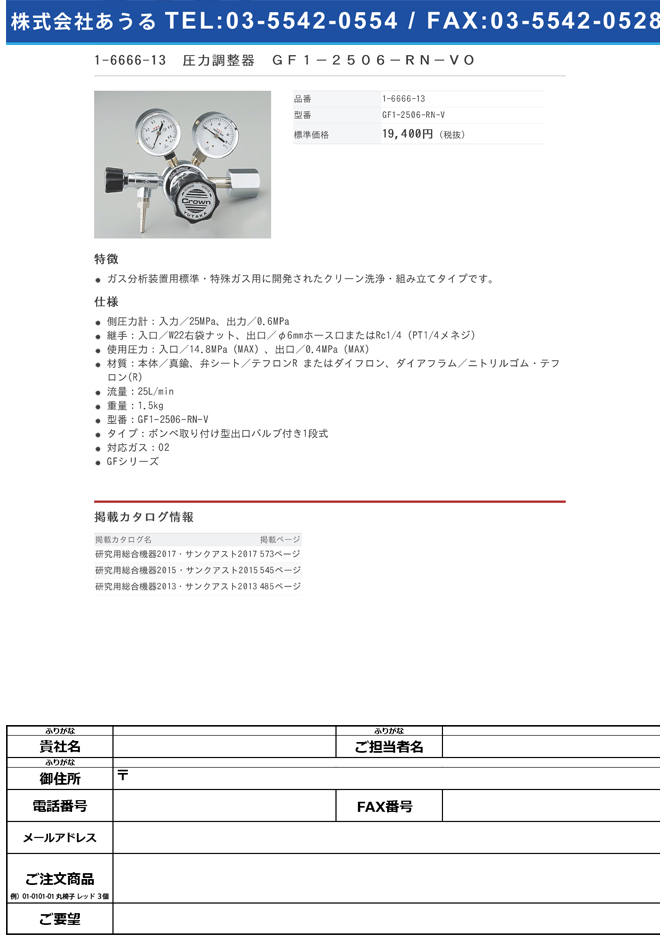 1-6666-13 圧力調整器(GFシリーズ) GF1-2506-RN-VO