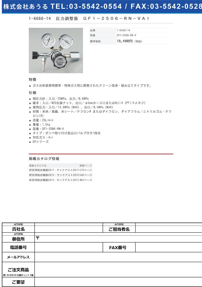 1-6666-14 圧力調整器(GFシリーズ) GF1-2506-RN-VAI