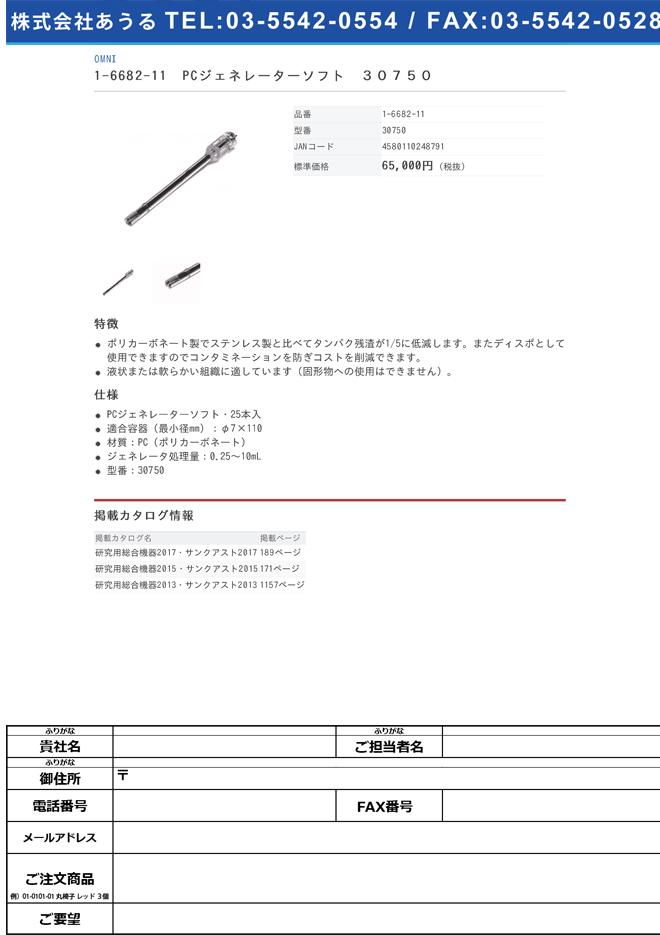 1-6682-11 ホモジナイザー用PCジェネレーターソフト 30750