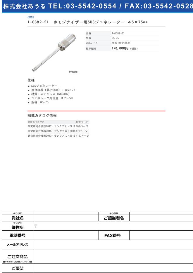 1-6682-21 ホモジナイザー用SUSジェネレーター φ5×75mm G5-75