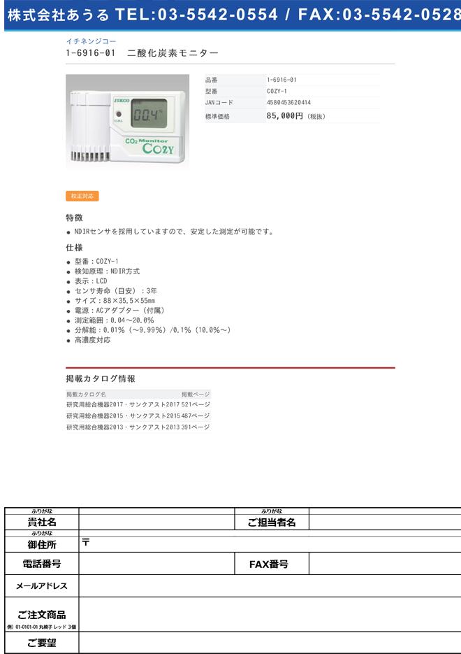 1-6916-01 二酸化炭素モニター COZY-1