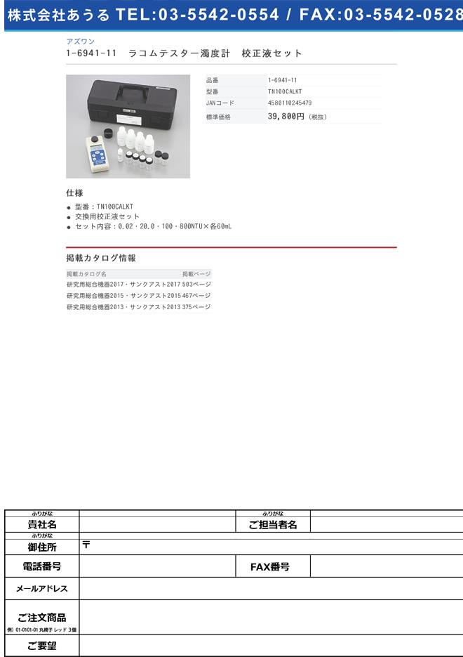 1-6941-11 濁度計用 校正液セット TN100CALKT