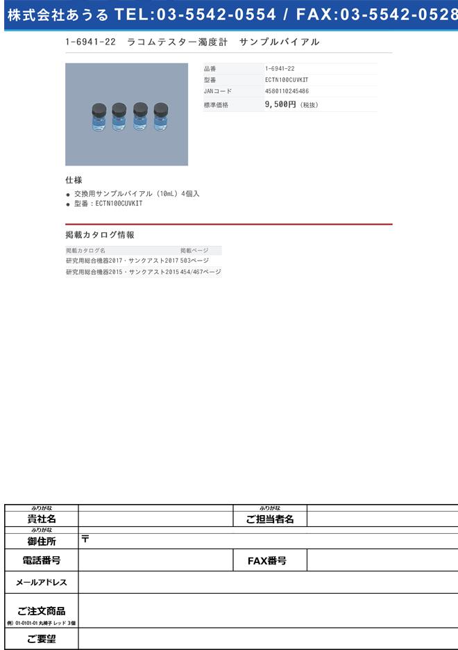 1-6941-22 濁度計用 交換用サンプルバイアル ECTN100CUVKIT