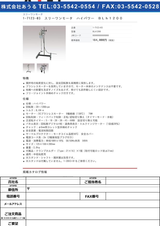 1-7123-03 スリーワンモータ ハイパワー BLh1200