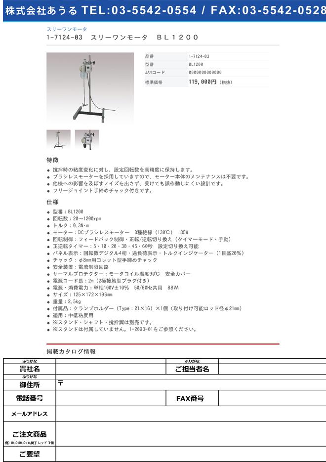 1-7124-03 スリーワンモータ BL1200