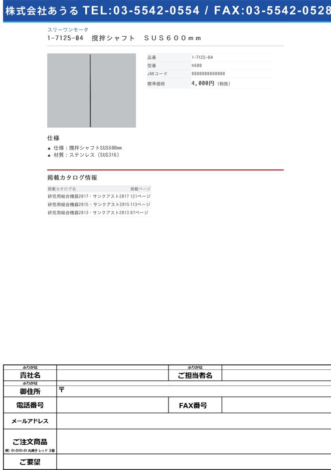 1-7125-04 撹拌シャフト SUS 600mm H600