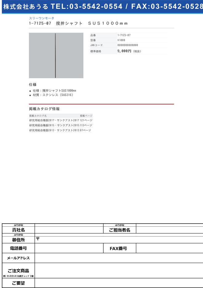 1-7125-07 撹拌シャフト SUS 1000mm H1000