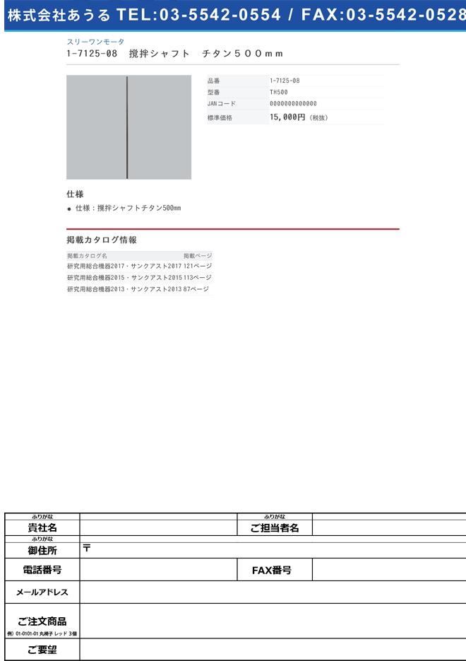 1-7125-08 撹拌シャフト チタン 500mm TH500