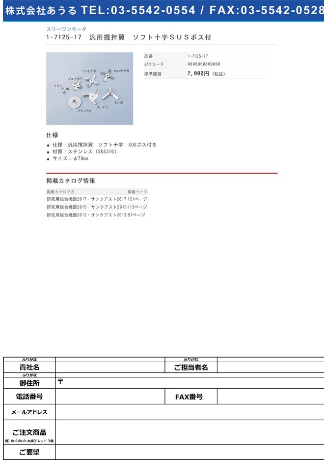 1-7125-17 汎用撹拌翼 ソフト十字 SUSボス付
