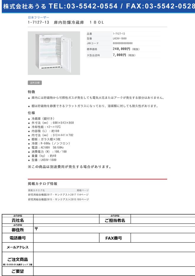 1-7127-13 庫内防爆冷蔵庫(+2~+15℃、180L) LKEXV-1800