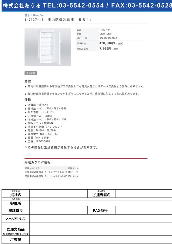 1-7127-14 庫内防爆冷蔵庫(+2~+15℃、554L) LKEXV-5400