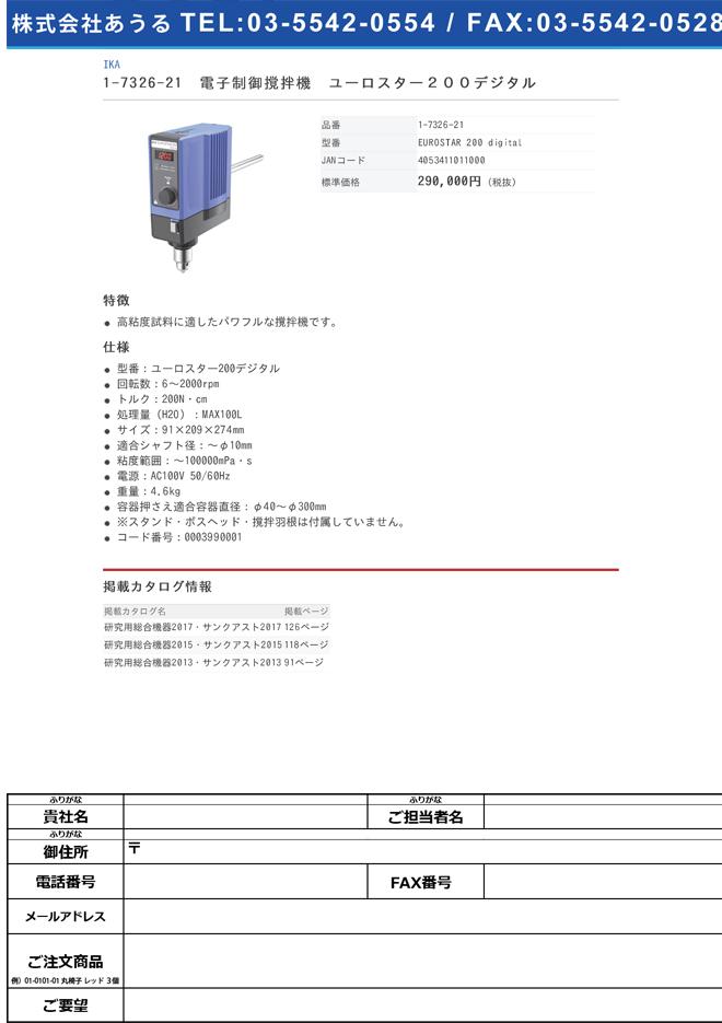 1-7326-21 電子制御撹拌機 ユーロスター200デジタル EUROSTAR 200 digital