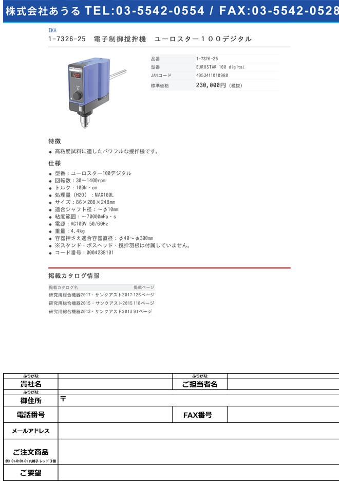 1-7326-25 電子制御撹拌機 ユーロスター100デジタル EUROSTAR 100 digital