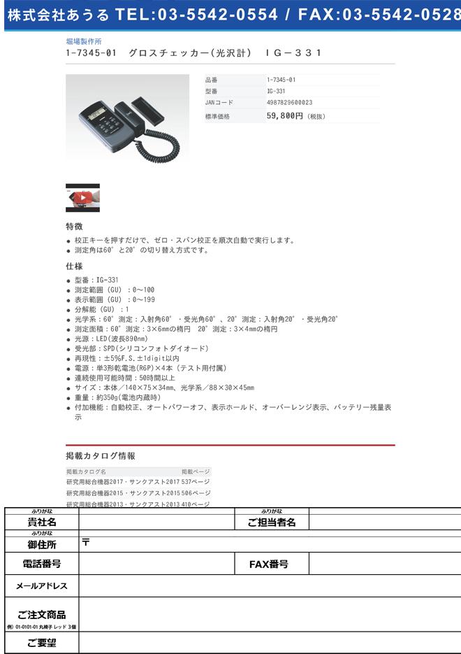 1-7345-01 グロスチェッカー(光沢計) IG-331