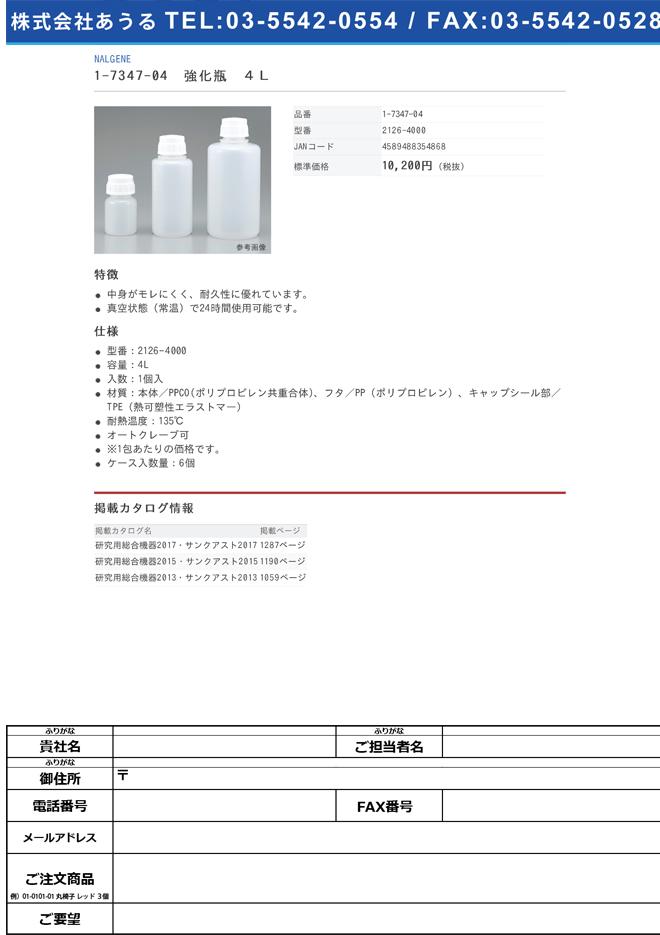 1-7347-04 強化瓶 4L 2126-4000