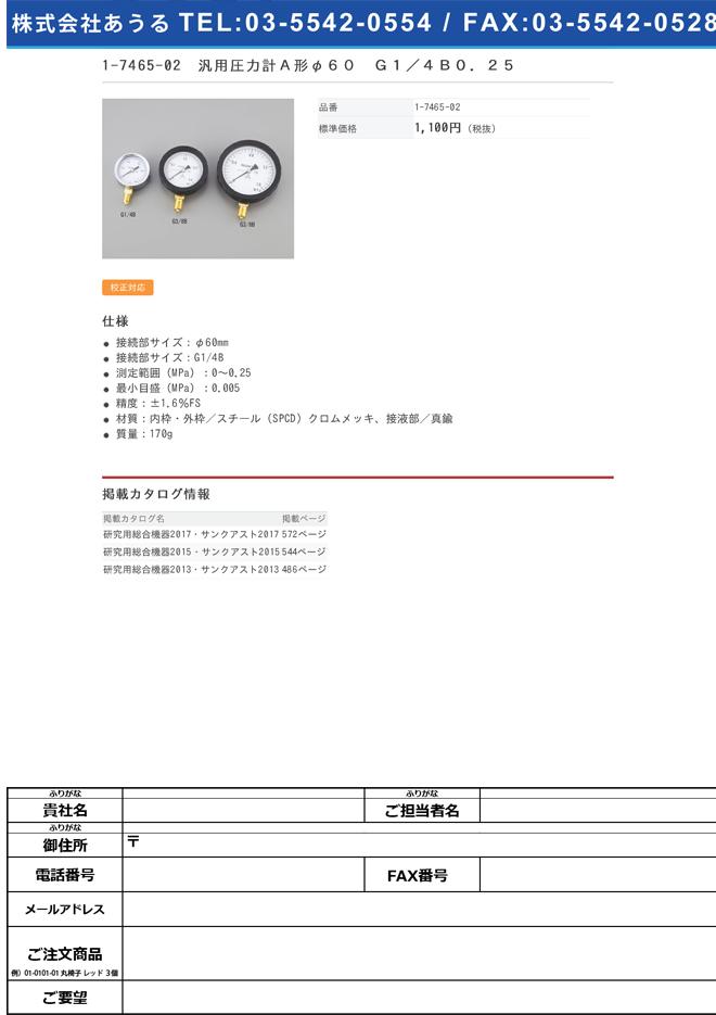 1-7465-02 汎用圧力計A形 φ60 G1/4B0.25