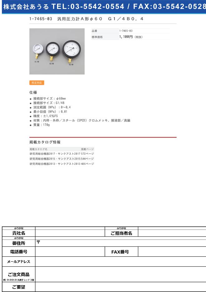 1-7465-03 汎用圧力計A形 φ60 G1/4B0.4