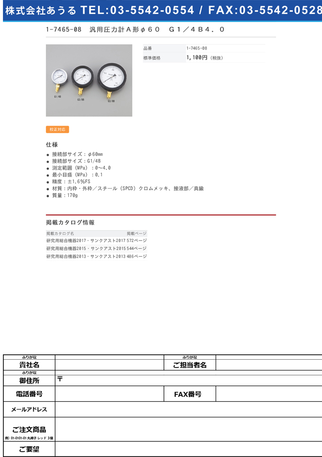 1-7465-08 汎用圧力計A形 φ60 G1/4B4.0