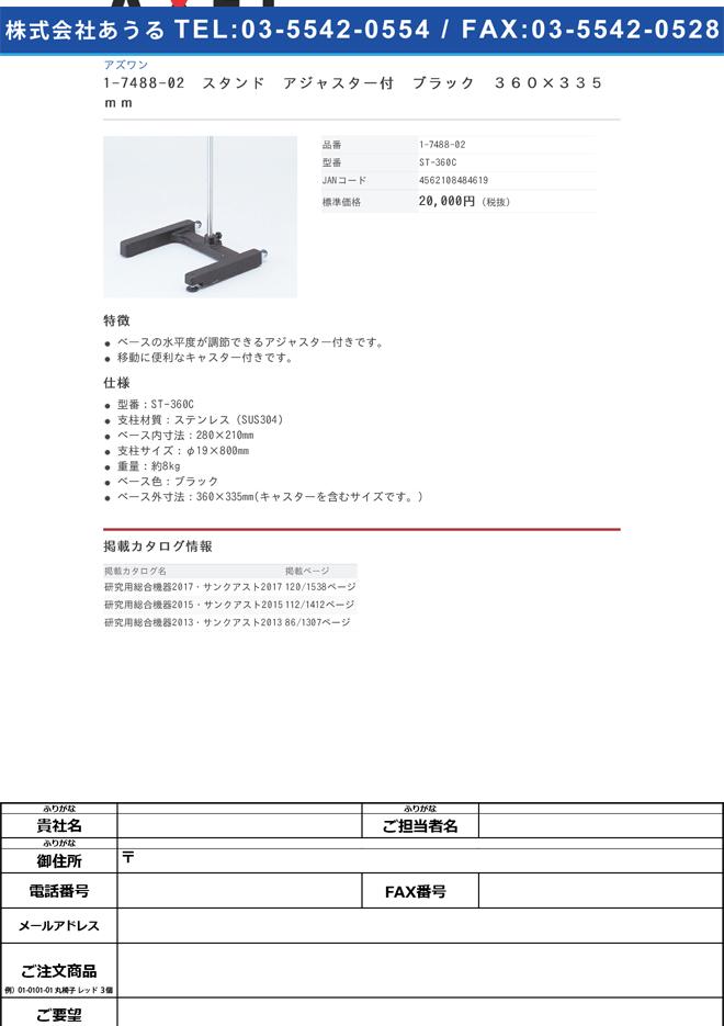 1-7488-02 スタンド アジャスター付 ブラック 360×335mm ST-360C