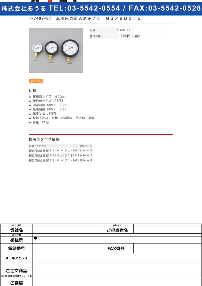 1-7499-07 汎用圧力計A形 φ75 G3/8B2.5