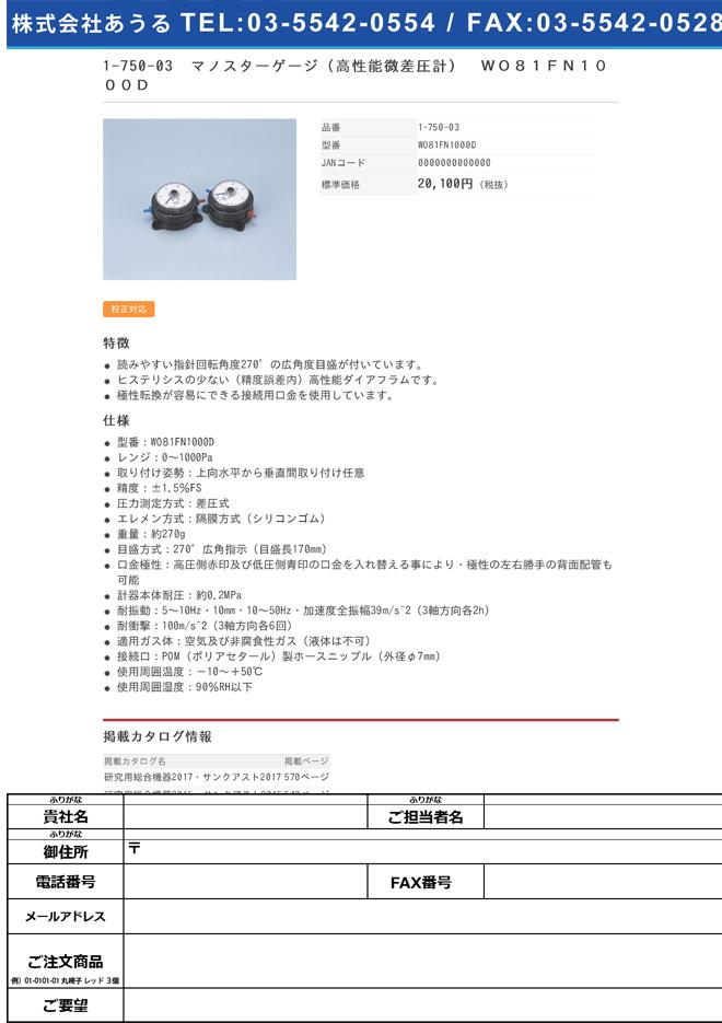1-750-03 マノスターゲージ(高性能微差圧計) WO81FN1000D