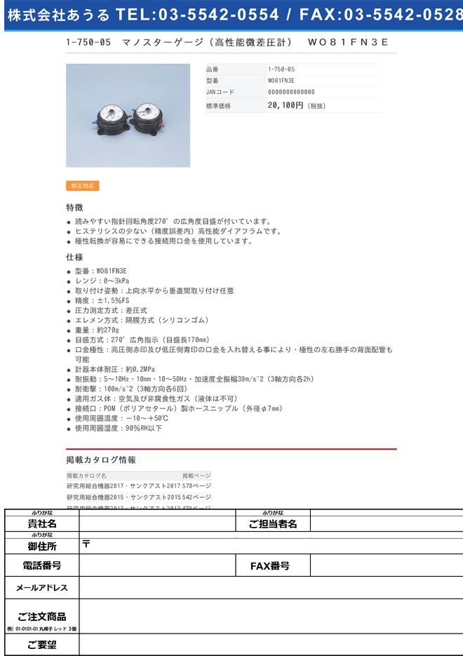 1-750-05 マノスターゲージ(高性能微差圧計) WO81FN3E